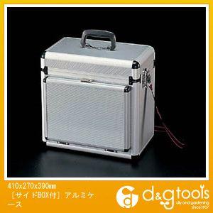 エスコ [サイドBOX付]アルミケース 410×270×390mm (EA502TE) エスコ 工具入れ ツールボックス アルミ アルミケース アルミボックス ツールボックス アルミトランク 工具箱