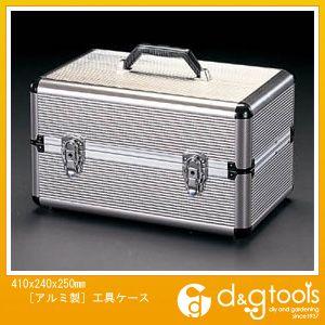 エスコ [アルミ製]工具ケース 410×240×250mm (EA502TH) エスコ 工具入れ ツールボックス アルミ アルミケース アルミボックス ツールボックス アルミトランク 工具箱
