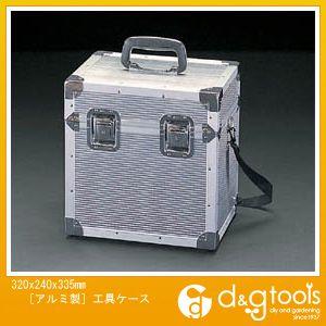 エスコ [アルミ製]工具ケース 320×240×335mm (EA502TK) エスコ 工具入れ ツールボックス アルミ アルミケース アルミボックス ツールボックス アルミトランク 工具箱