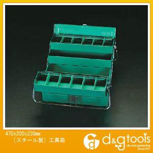 エスコ [スチール製]工具箱 470×200×230mm (EA504AB-47) エスコ 工具箱 ツールボックス スチール
