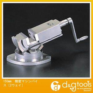 ※法人専用品※エスコ 精密マシンバイス[2ウェイ] 150mm EA525AK-6