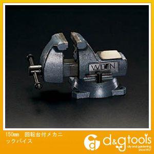 超特価SALE開催! FACTORY ONLINE SHOP (EA525W-150):DIY 回転台付メカニックバイス エスコ 150mm-DIY・工具