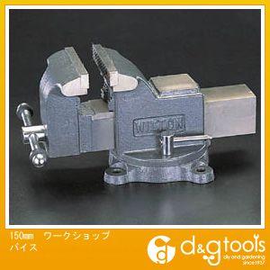 エスコ ワークショップバイス 150mm (EA525WF-150)
