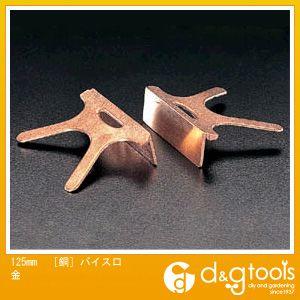 エスコ [銅]バイス口金 125mm (EA525XG-5)