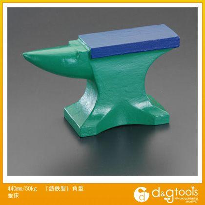 エスコ [鋳鉄製]角型金床 440mm/50kg (EA525ZZ-16)