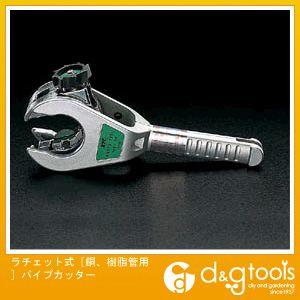 エスコ ラチェット式[銅、樹脂管用]パイプカッター (EA339BB) パイプ用カッター パイプ パイプ用 カッター 切断機