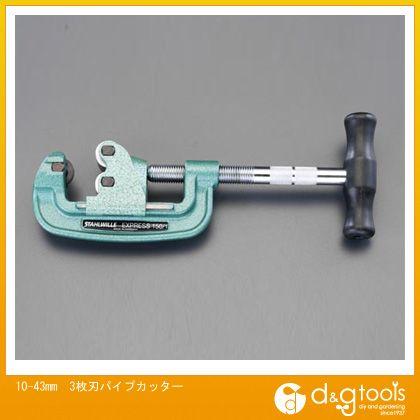エスコ 3枚刃パイプカッター 10-43mm (EA339TA) パイプ用カッター パイプ パイプ用 カッター 切断機