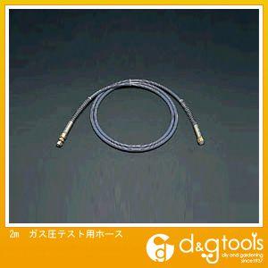 エスコ ガス圧テスト用ホース 2m (EA300AX-2)