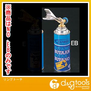 エスコ リングトーチ (EA303EB)