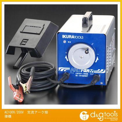 エスコ AC100V/200V 交流アーク熔接機 (EA315GA)
