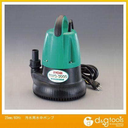 エスコ 60Hz 汚水用水中ポンプ 25mm (EA345CA-60)