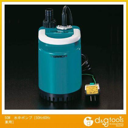 エスコ 50W 水中ポンプ[50Hz60Hz兼用] (EA345JA)