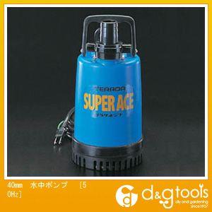 エスコ 水中ポンプ[50Hz] 40mm (EA345JD-50)
