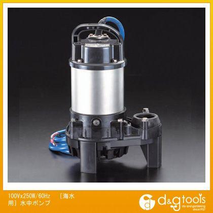 ※法人専用品※エスコ 100Vx250W/60Hz[海水用]水中ポンプ EA345RP-60