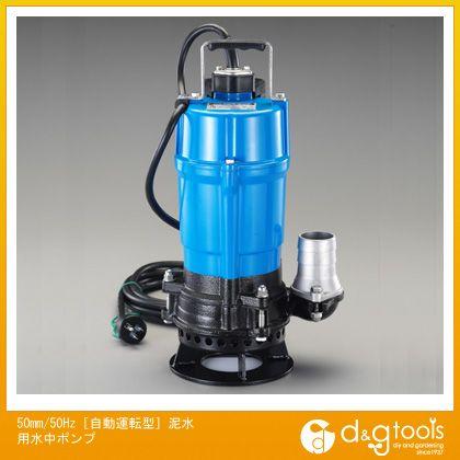 エスコ 50Hz[自動運転型]泥水用水中ポンプ 50mm (EA345RX-50A)