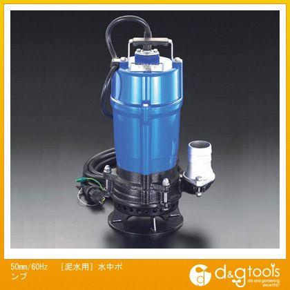 エスコ 60Hz[泥水用]水中ポンプ 50mm (EA345RX-60)