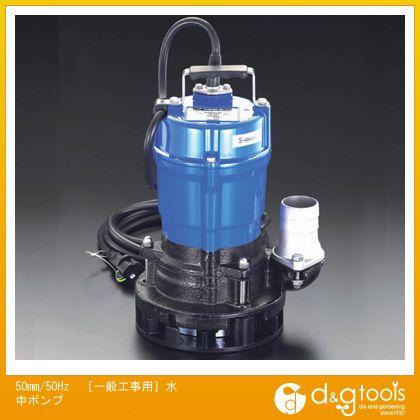 エスコ 50Hz[一般工事用]水中ポンプ 50mm (EA345RY-50)