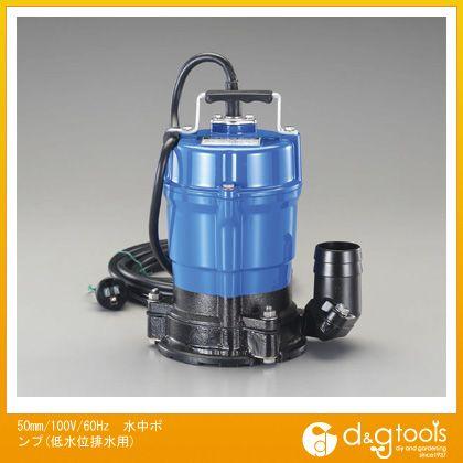 エスコ 100V/60Hz 水中ポンプ(低水位排水用) 50mm (EA345RZ-60)