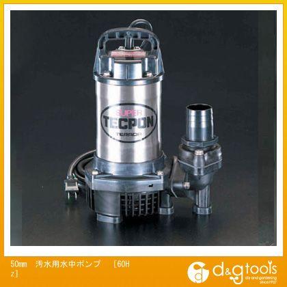エスコ 汚水用水中ポンプ[60Hz] 50mm (EA345JR-60)
