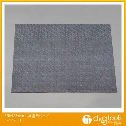 エスコ 高温用ジョイントシート 635×635×2mm (EA351NB-2)