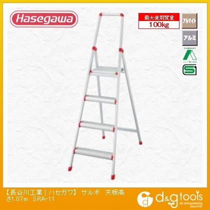 長谷川工業 上枠付踏台サルボ (15518) 天板高さ1.07m (SRA-11) 長谷川工業 脚立 上枠付き踏み台