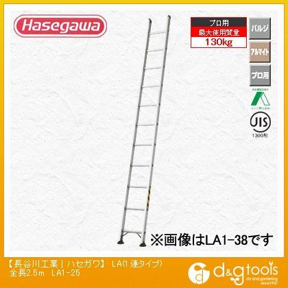 長谷川工業 1連はしご LA1(15681) 全長2.5m (LA1-25)