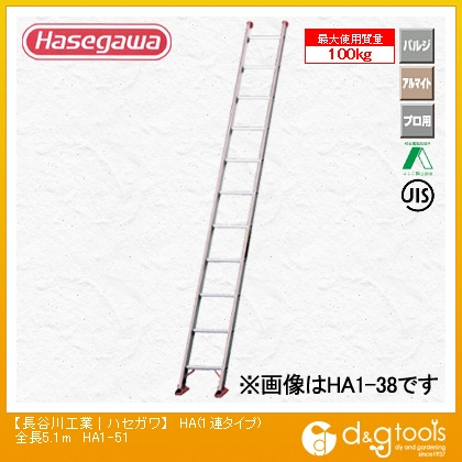 長谷川工業 1連はしご HA1(10051) 全長5.1m (HA1-51)
