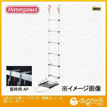 長谷川工業 蛍光避難はしご(13642) 窓枠用 全長5.9m (AP-6)