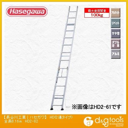 長谷川工業 2連はしご HD2(10181) 全長8.16m (HD2-82) 長谷川工業 2連はしご 梯子 ハシゴ はしご