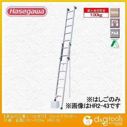 世界的に フィットスライダー SHOP 長谷川工業 全長2.76?3.03m FACTORY HR2 2連はしご (HR2-30) (15146) 長谷川工業 2連はしご 梯子 ハシゴ はしご:DIY ONLINE-DIY・工具