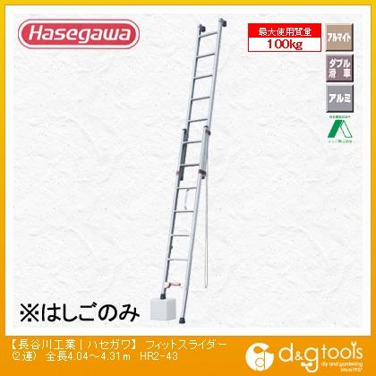 長谷川工業 2連はしご HR2 フィットスライダー (15145) 全長4.04?4.31m (HR2-43) 長谷川工業 2連はしご 梯子 ハシゴ はしご