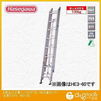 長谷川工業 3連はしご 全長7.87m HE32.0-80
