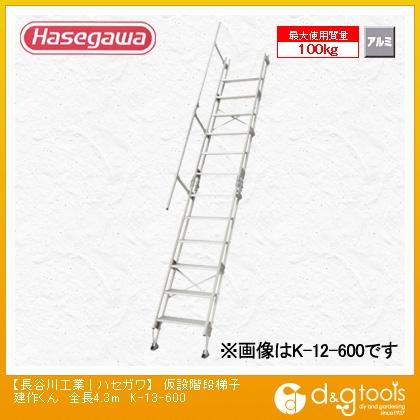 長谷川工業 アルミ仮設階段はしご K 建作くん(15843) 全長4.3m (K-13-600) 長谷川工業 はしご 階段はしご