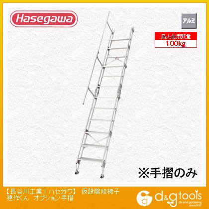 長谷川工業 アルミ仮設階段はしご K 建作くん(15896) (オプション手摺) 長谷川工業 はしご 階段はしご