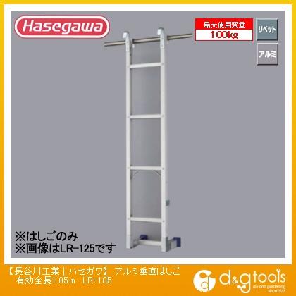 長谷川工業 アルミ垂直はしご LR (16096) 有効全長1.85m (LR-185)