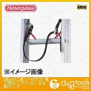 長谷川工業 電工用はしごオプション 安全巻付バンド (11513)