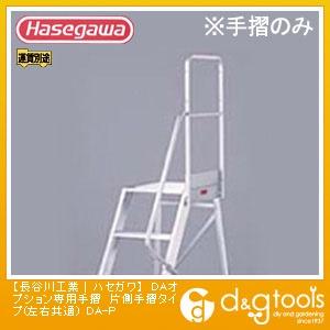 長谷川工業 組立式作業台 ライトステップ DAオプション 専用手摺 片側手摺タイプ(左右共通) (10897) (DA-P)