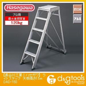 長谷川工業 折たたみ式作業台 ライトステップ DAD (10505) 天板高さ1.5m (DAD-150)