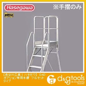 長谷川工業 折たたみ式作業台 ライトステップ DADオプション専用手摺 フルセットタイプ (10434)