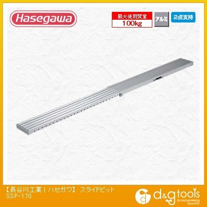 長谷川工業 足場板 片面使用タイプ スライドピット (SSP170)