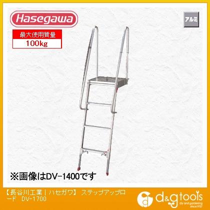 長谷川工業 タラップ ステップアップロード (11352) (DV-1700) 長谷川工業 高所作業台 ローリングタワー