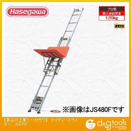 長谷川工業 荷揚機 マイティースライダー (13463) (JS870F)