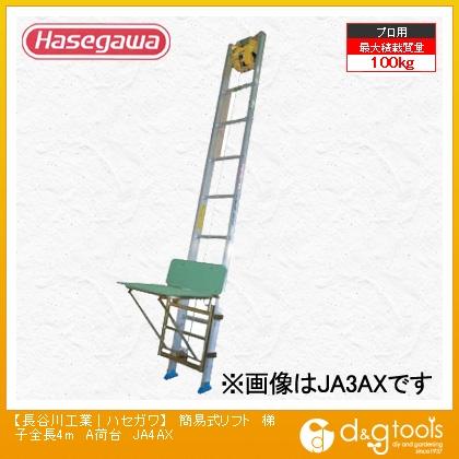 長谷川工業 荷揚機 簡易式リフトA荷台 (12956) 梯子全長4m (JA4AX)
