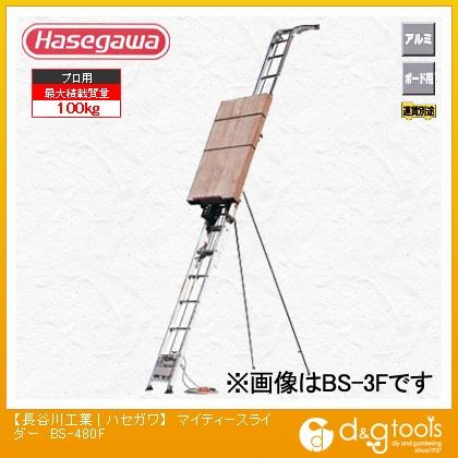 長谷川工業 アルミ製ボード用荷揚機 マイティースライダー (13470) (BS-480F)