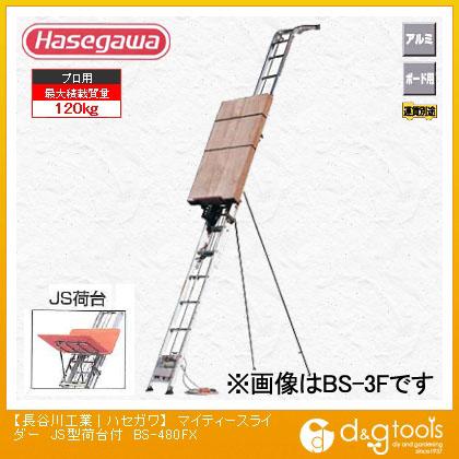 長谷川工業 アルミ製ボード用荷揚機 マイティースライダー JS型荷台付 (13471) (BS-480FX)