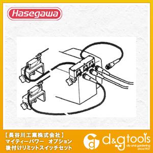 長谷川工業 マイティーパワー オプション 後付けリミットスイッチセット (33339)