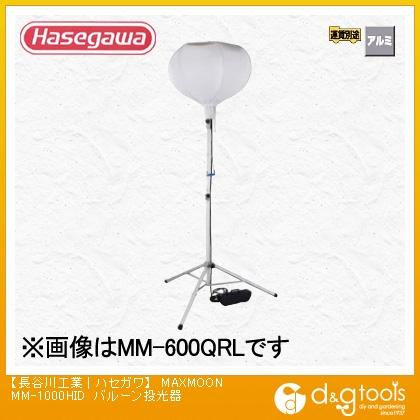 長谷川工業 バルーン投光器 MAXMOON (33610) (MM-1000HID)