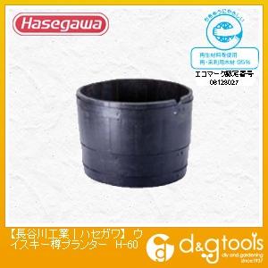 長谷川工業 ウイスキー樽プランター (12873) (H-60)