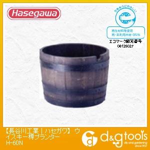 長谷川工業 ウイスキー樽プランター (12893) (H-60N)