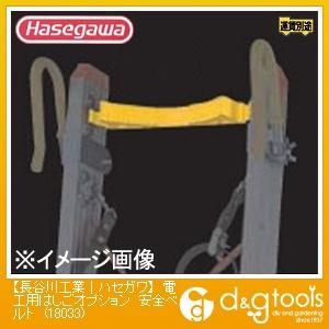 長谷川工業 電工用はしごオプション 安全ベルト (18033)